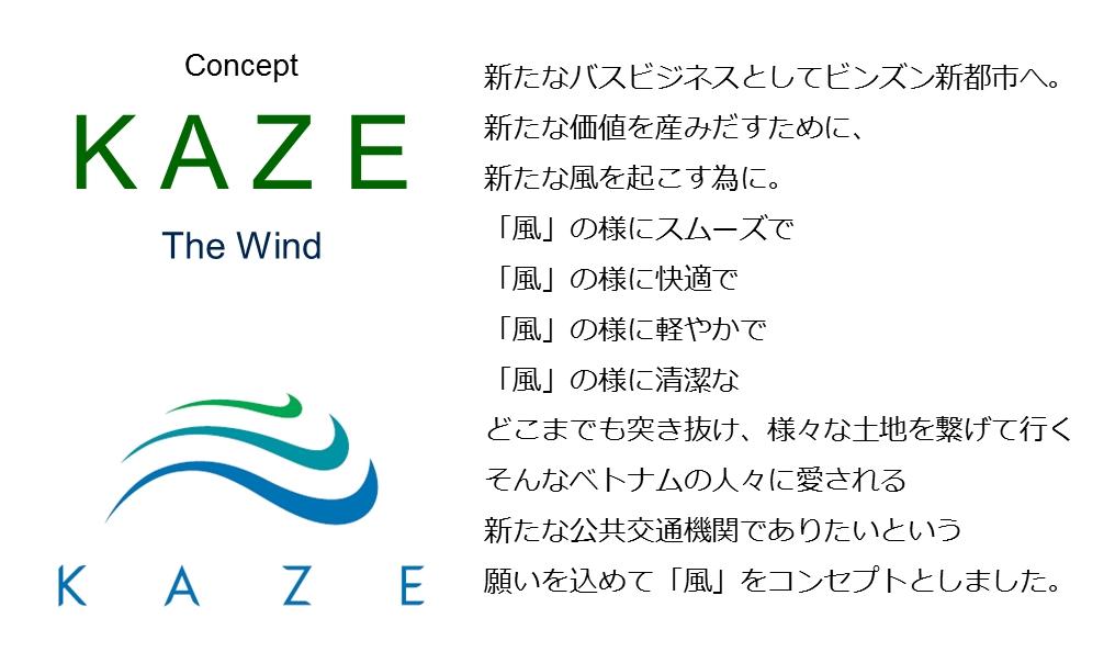 kaze_concept_jp